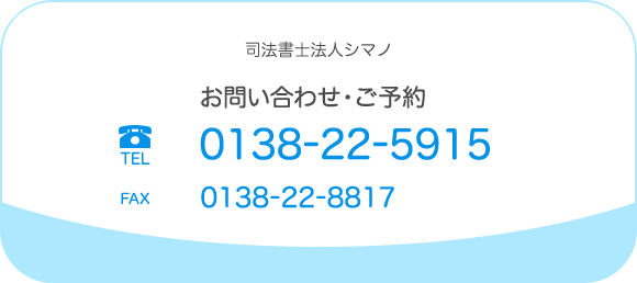 お問い合わせ・ご予約 TEL:0138-22-5915