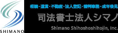 司法書士法人シマノ